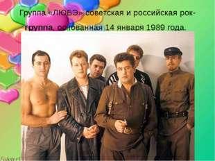 Группа «ЛЮБЭ» советская и российская рок-группа,основанная 14 января 1989 го