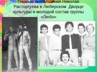 Первые выступления Николая Расторгуева в Люберском Дворце культуры и молодой