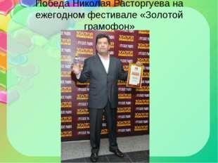 Победа Николая Расторгуева на ежегодном фестивале «Золотой грамофон»