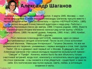 Александр Шаганов Шаганов Александр Алексеевич (Родился. 4 марта 1965, Москва
