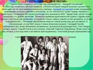 ГРУППА «ЗДРАВСТВУЙ ПЕСНЯ» Группа была создана в 1971 году худ. руководитель -