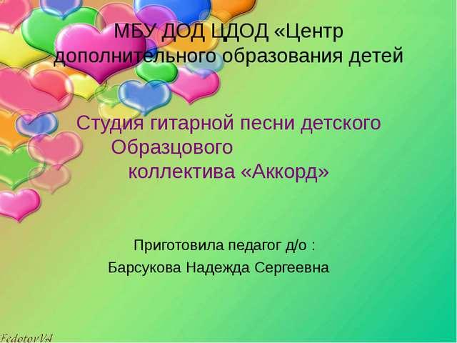 МБУ ДОД ЦДОД «Центр дополнительного образования детей Студия гитарной песни д...