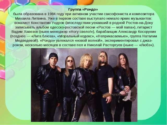 Группа «Рондо» была образована в 1984 году при активном участии саксофониста...