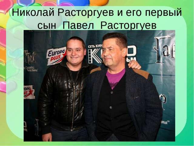 Николай Расторгуев и его первый сын Павел Расторгуев