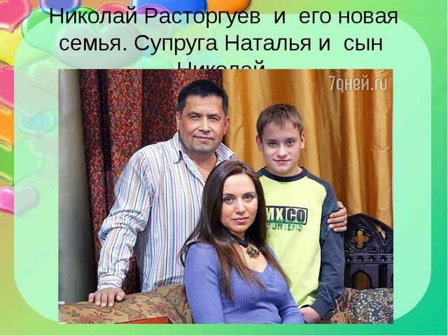 Николай Расторгуев и его новая семья. Супруга Наталья и сын Николай.