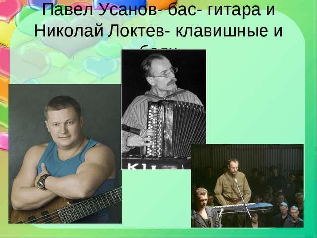 Павел Усанов- бас- гитара и Николай Локтев- клавишные и баян