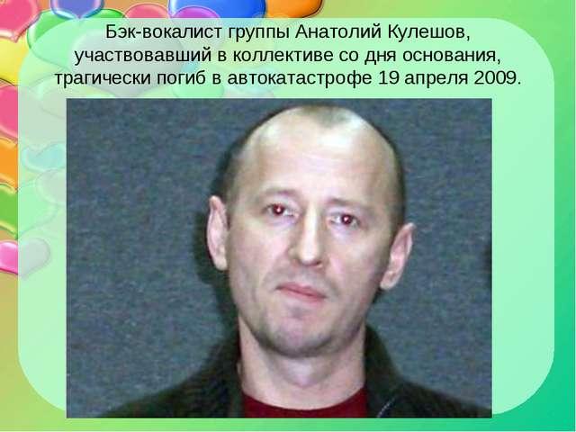 Бэк-вокалист группы Анатолий Кулешов, участвовавший в коллективе со дня основ...