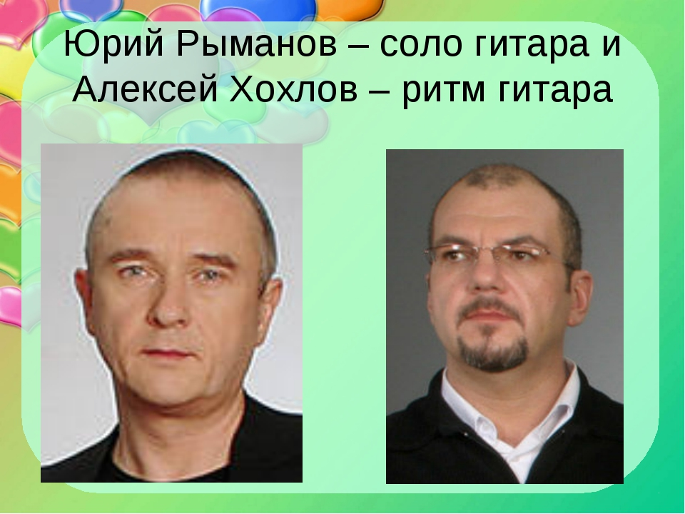 Юрий Рыманов – соло гитара и Алексей Хохлов – ритм гитара