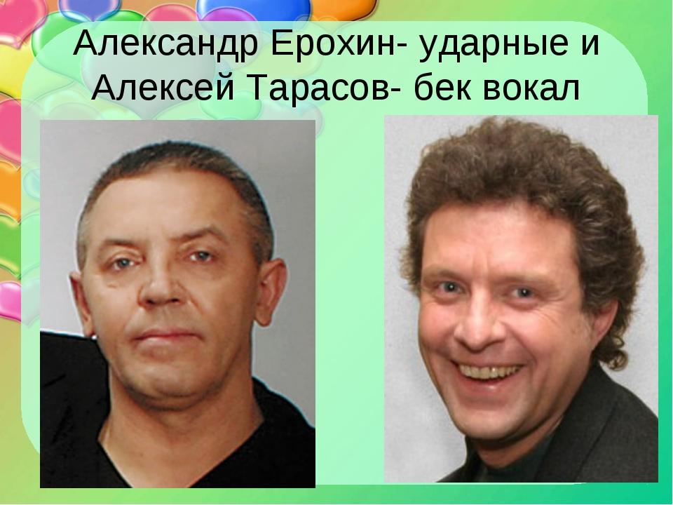 Александр Ерохин- ударные и Алексей Тарасов- бек вокал