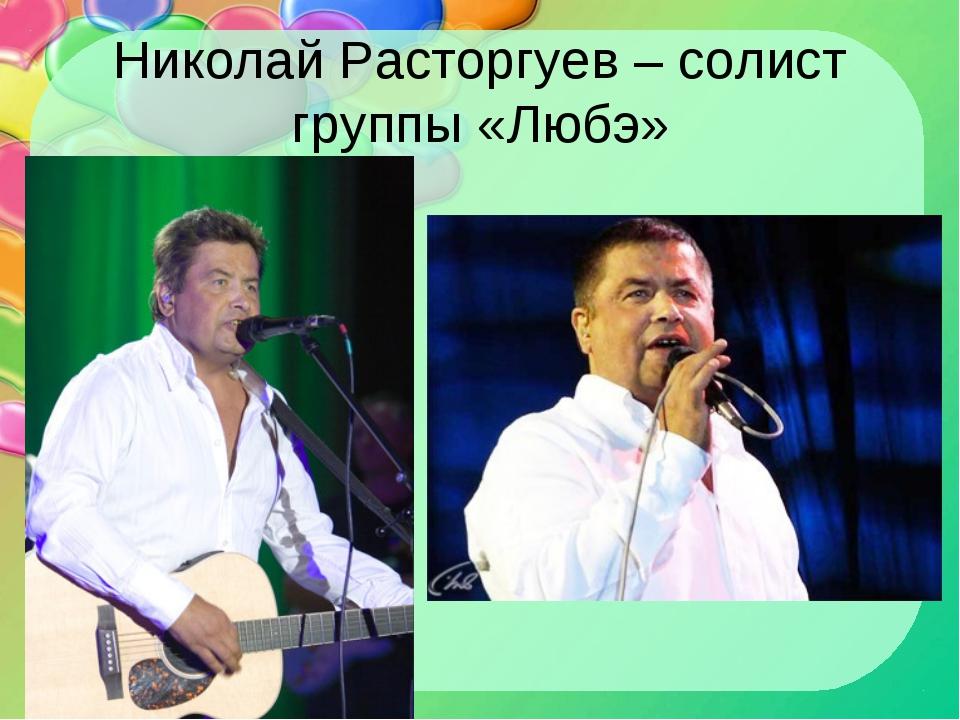 Николай Расторгуев – солист группы «Любэ»