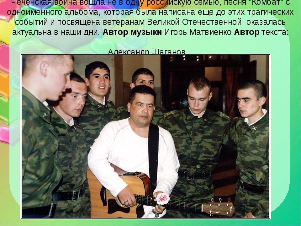 """Чеченская война вошла не в одну российскую семью, песня """"Комбат"""" с одноименно..."""