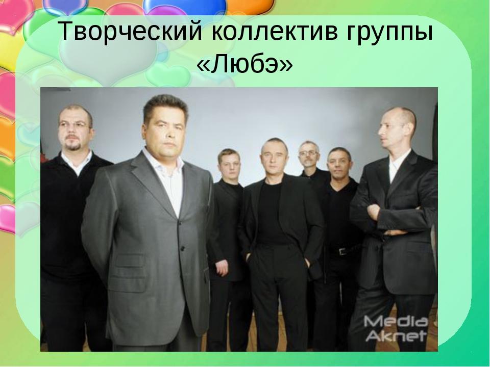 Творческий коллектив группы «Любэ»