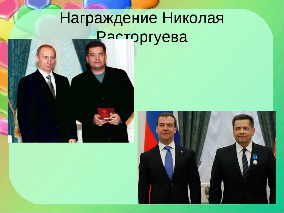 Награждение Николая Расторгуева