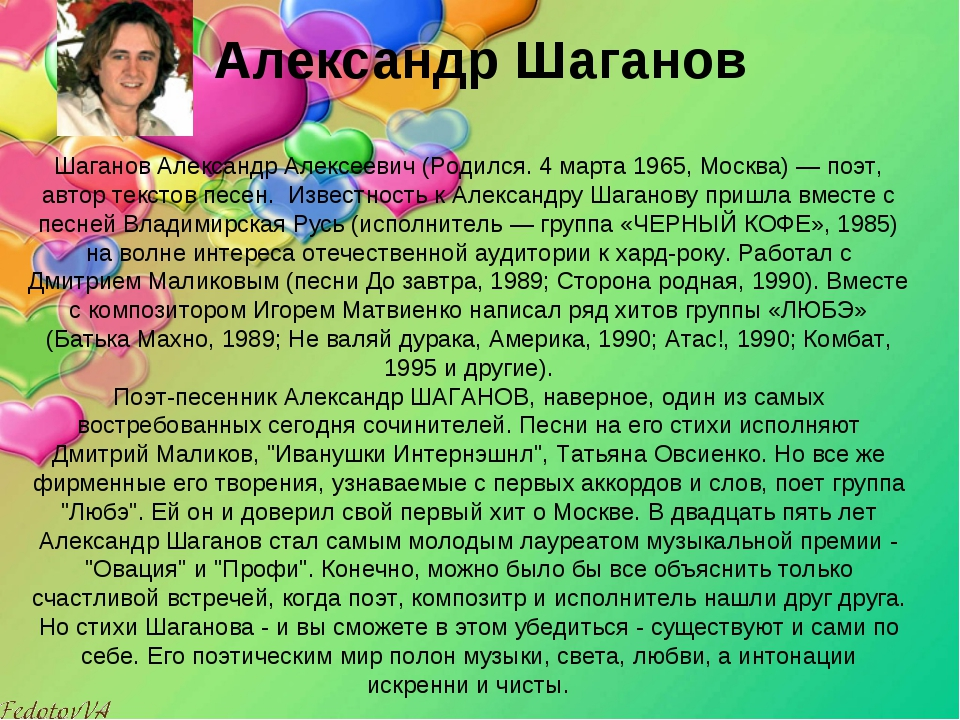 Александр Шаганов Шаганов Александр Алексеевич (Родился. 4 марта 1965, Москва...