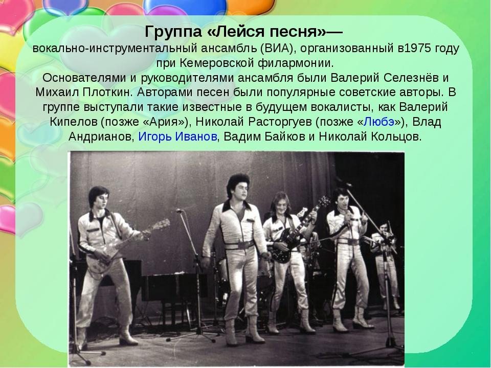 Группа «Лейся песня»— вокально-инструментальный ансамбль (ВИА), организованны...