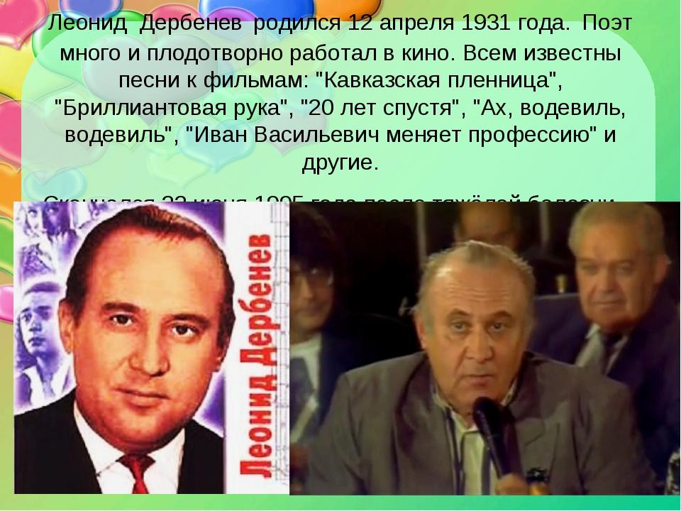 Леонид Дербеневродился 12 апреля 1931 года. Поэт много и плодотворно работал...