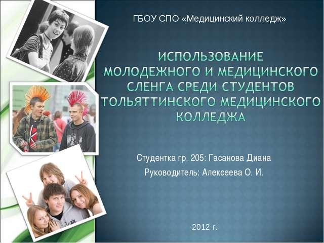 Студентка гр. 205: Гасанова Диана Руководитель: Алексеева О. И. 2012 г. ГБОУ...