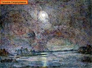 Влияние живописи на композитора было настолько велико, что он многие свои про