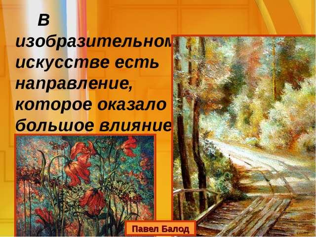 В изобразительном искусстве есть направление, которое оказало большое влияни...