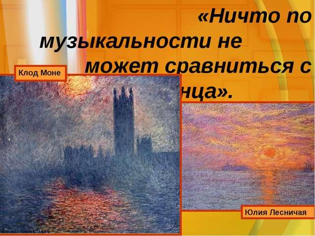 «Ничто по музыкальности не может сравниться с закатом солнца». Клод Дебюсси....