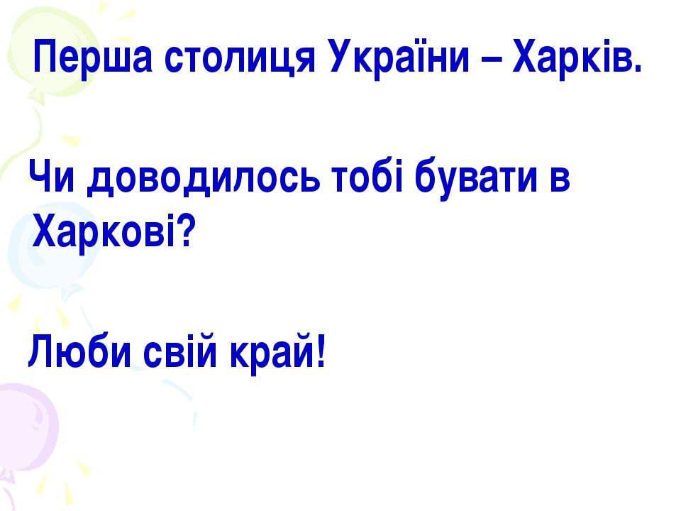 Перша столиця України – Харків. Чи доводилось тобі бувати в Харкові? Люби св...