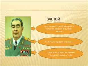 стал высшей точкой развития в условиях кризиса всех сфер жизни СССР уже трещ