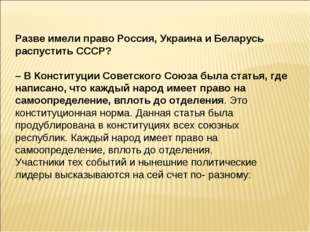 Разве имели право Россия, Украина и Беларусь распустить СССР? – В Конституции