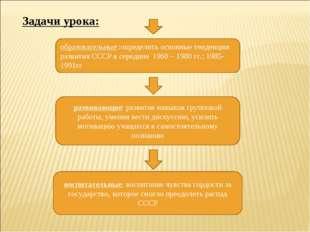 Задачи урока: образовательные :определить основные тенденции развития СССР в