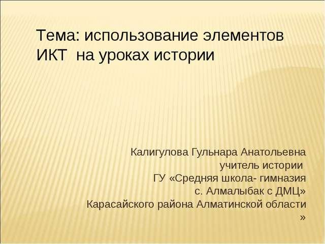Калигулова Гульнара Анатольевна учитель истории ГУ «Средняя школа- гимназия с...