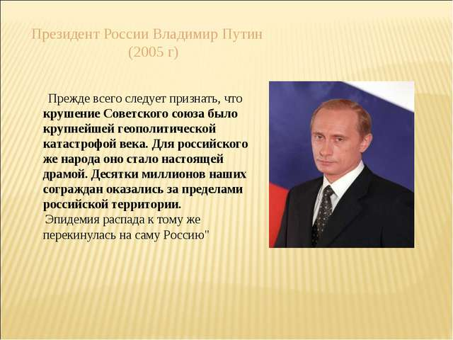 Президент России Владимир Путин (2005 г) Прежде всего следует признать, что к...
