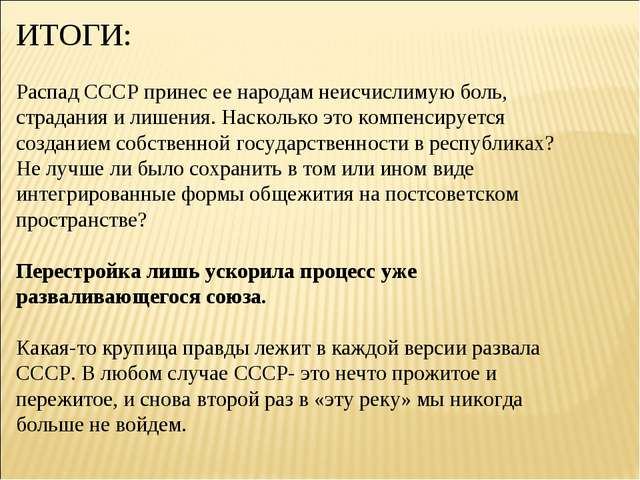 ИТОГИ: Распад СССР принес ее народам неисчислимую боль, страдания и лишения....