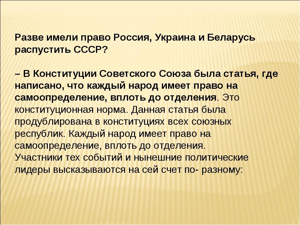 Разве имели право Россия, Украина и Беларусь распустить СССР? – В Конституции...