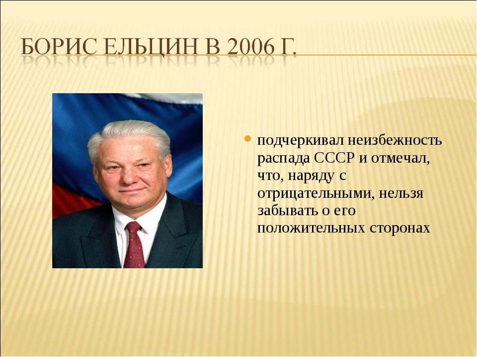подчеркивал неизбежность распада СССР и отмечал, что, наряду с отрицательным...