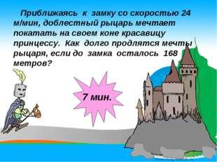 Приближаясь к замку со скоростью 24 м/мин, доблестный рыцарь мечтает покатат