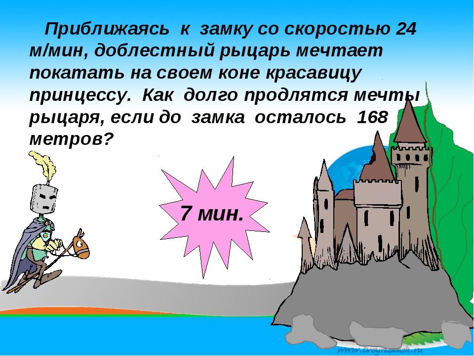 Приближаясь к замку со скоростью 24 м/мин, доблестный рыцарь мечтает покатат...