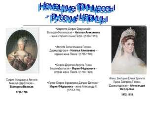 София Фредерика Августа Анхельт-Цербстская – Екатерина Великая 1729-1796 Шарл