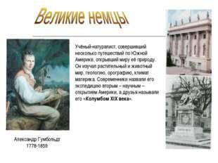 Александр Гумбольдт 1778-1859 Учёный-натуралист, совершивший несколько путеше