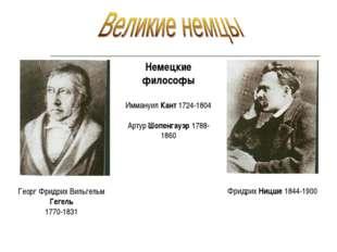 Георг Фридрих Вильгельм Гегель 1770-1831 Фридрих Ницше 1844-1900 Немецкие фил