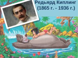 Редьярд Киплинг (1865 г. - 1936 г.)