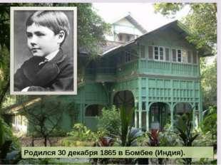 Родился 30 декабря 1865 в Бомбее (Индия).
