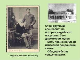 Редьярд Киплинг и его отец Отец, крупный специалист по истории индийского иск