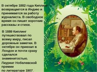 В 1889 Киплинг путешествовал по всему миру, писал дорожные заметки. В октябре