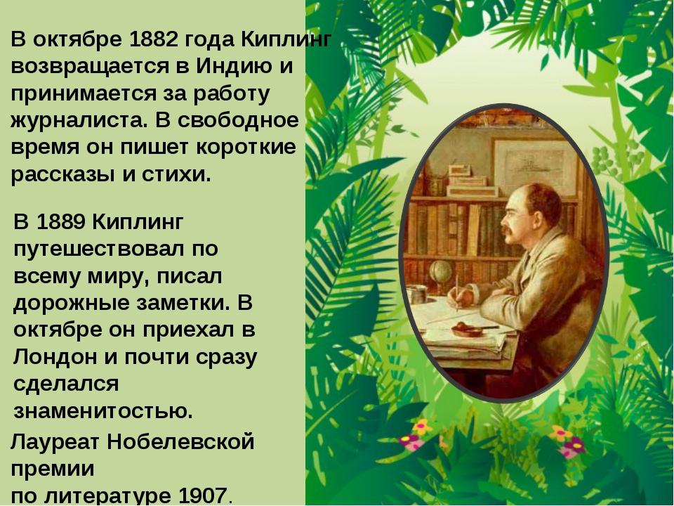 В 1889 Киплинг путешествовал по всему миру, писал дорожные заметки. В октябре...