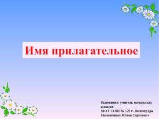Выполнил: учитель начальных классов МОУ СОШ № 129 г. Волгограда Пшеничных Юли