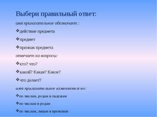 Выбери правильный ответ: имя прилагательное обозначает : действие предмета пр