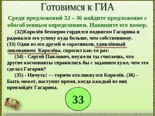 (32)Королёв безмерно гордился подвигом Гагарина и радовался его успеху куда б