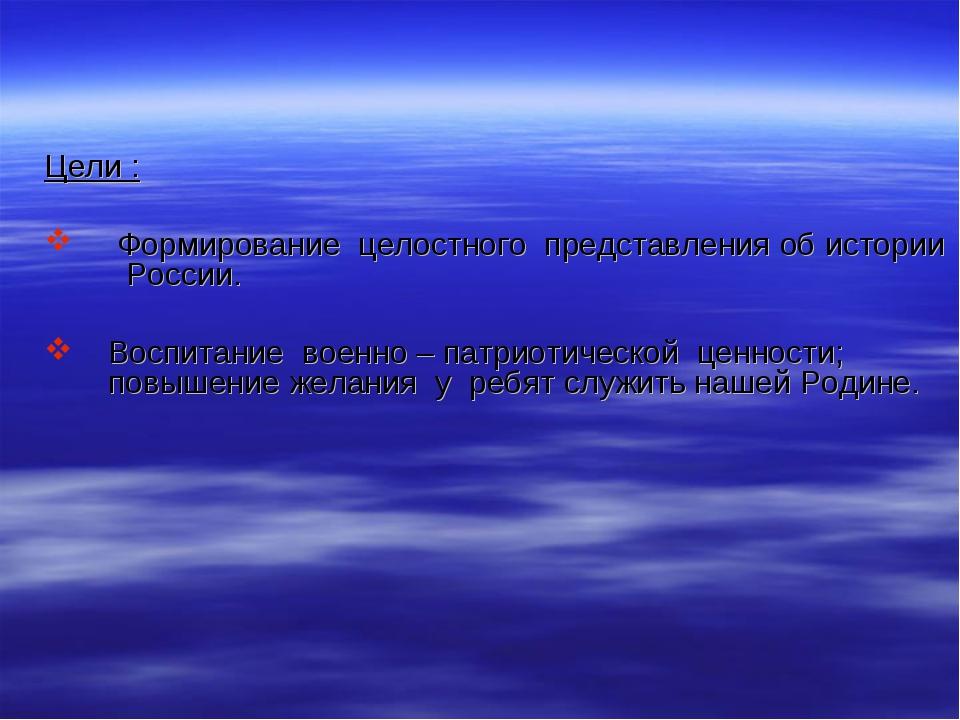 Цели : Формирование целостного представления об истории России. Воспитание во...