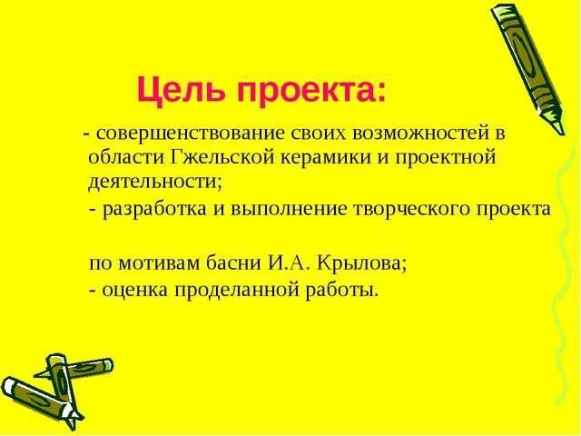 Цель проекта: - совершенствование своих возможностей в области Гжельской кера...