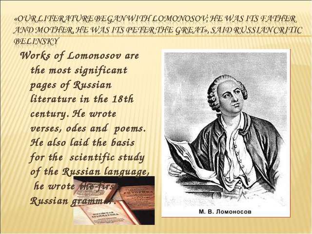 Works of Lomonosov are the most significant pages of Russian literature in th...