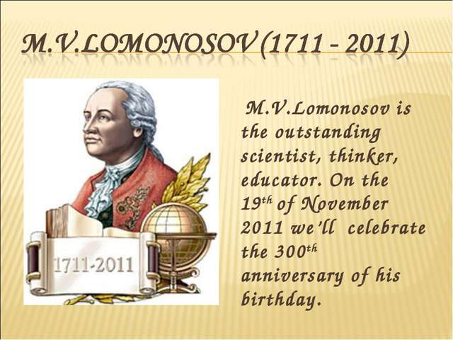 M.V.Lomonosov is the outstanding scientist, thinker, educator. On the 19th o...